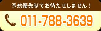 011-788-3639