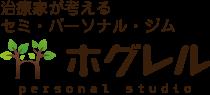 ホグレル パーソナル スタジオ