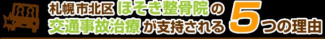 札幌市北区 ほそき整骨院の交通事故治療が支持される5つの理由