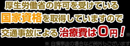 交通事故による治療費は0円