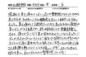 札幌市中央区S様の手書きアンケート