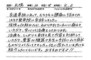 札幌市K.S様の手書きアンケート