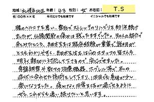 札幌市北区T.S様の手書きアンケート